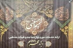 نمایشگاه «شمیم حسینی» ری تا ۱۸ مرداد به هیات های عزاداری خدمت رسانی می کند