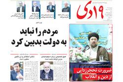 صفحه اول روزنامههای استان قم ۹ شهریور ۹۸