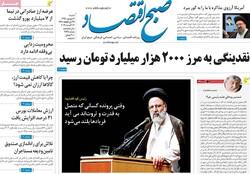 صفحه اول روزنامههای اقتصادی ۹ شهریور ۹۸