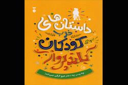 «داستانهای خوب برای کودکان بلندپرواز» چاپ شد