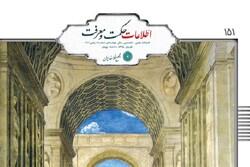 شمارۀ ۱۵۱ فصلنامۀ اطلاعات حکمت و معرفت منتشر شد