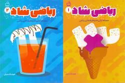 انتشار دو کتاب آموزشی در انتشارات مدرسه