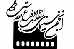 بیانیه انجمن سینمای انقلاب درباره نفوذ فرهنگی در سینما
