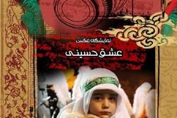 نمایشگاه عشق حسینی در نگارخانه شیخ هادی برپا می شود