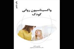 کتاب «واکسیناسیون روانی کودک» به چاپ ششم رسید