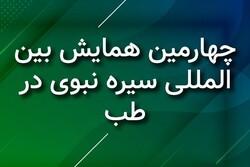 برگزاری همایش «سیره نبوی در طب» آبان ماه در شیراز