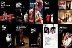 انتشار ۱۰ نمایشنامه از هوگو و ژنه تا آثاری از نویسندگان ایرانی