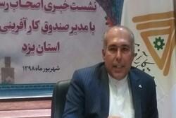 پرداخت تسهیلات ۱۰ میلیاردی اشتغال در صنایع دستی به هنرمندان یزد