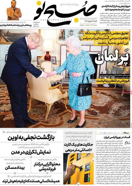 صفحه اول روزنامههای ۹ شهریور ۹۸