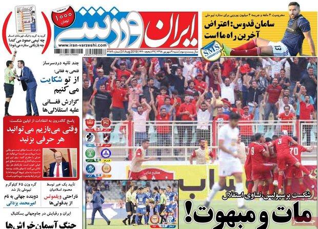 صفحه اول روزنامههای ورزشی ۹ شهریور ۹۸