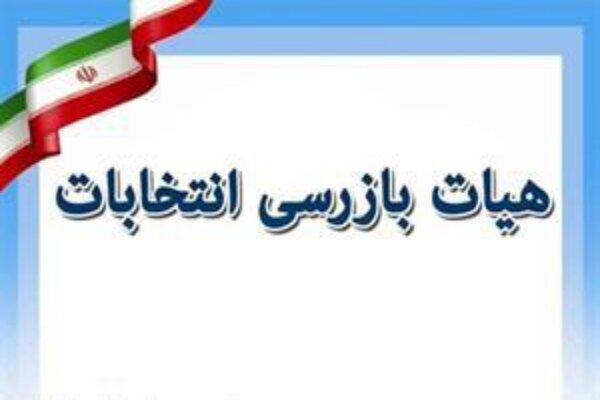 رئیس و اعضای هیئت بازرسی ستاد انتخابات استان اردبیل منصوب شدند