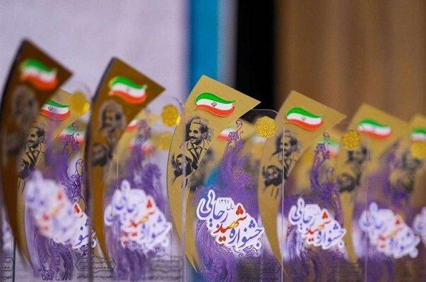 ادارات برتر جشنواره شهید رجایی خوزستان معرفی شدند