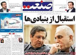 صفحه اول روزنامههای اقتصادی ۱۰ شهریور ۹۸
