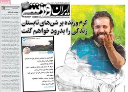 صفحه اول روزنامههای ورزشی ۱۰ شهریور ۹۸