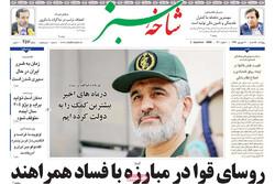 صفحه اول روزنامههای استان قم ۱۰ شهریور ۹۸