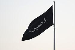 بیرق عزای حسینی در همدان برپا شد/محرم ایستگاهی برای معرفت افزایی