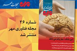 بیست و ششمین مجله فناوری مهر منتشر شد