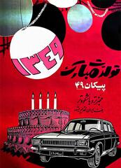 advertising in Iran