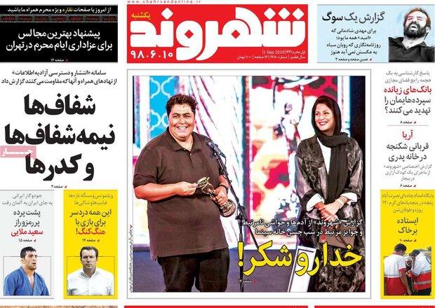 صفحه اول روزنامههای ۱۰ شهریور ۹۸