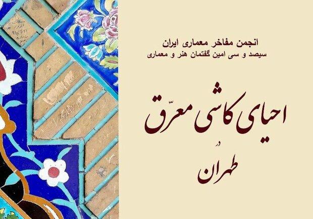 مروری بر روش «احیای کاشی معرق در طهران»