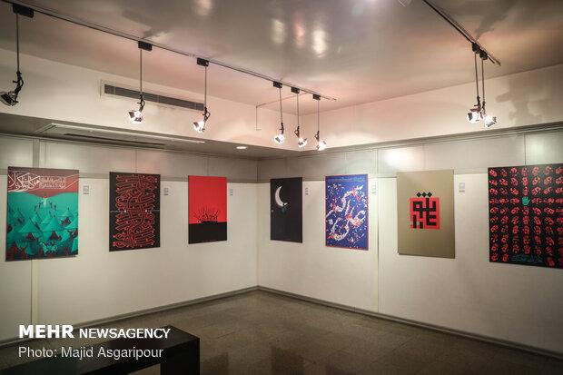 Exhibition of Ashura artworks in Tehran