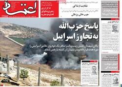 صفحه اول روزنامههای ۱۱ شهریور ۹۸