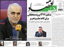 صفحه اول روزنامههای اقتصادی ۱۱ شهریور ۹۸