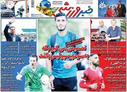 صفحه اول روزنامههای ورزشی ۱۱ شهریور ۹۸