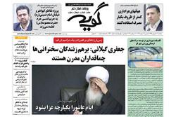 صفحه اول روزنامههای استان قم ۱۱ شهریور ۹۸