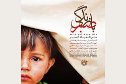 انتشار بسته ویژه فیلمهای جشنواره «عمار» برای ایام محرم