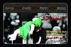 اجتماع شیرخوارگان عاشورایی در مصلای امام خمینی (ره)