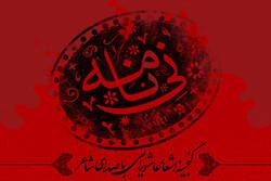 انتشار کتاب صوتی نینامه/مرثیههایی از زبان شاعران