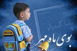 بیش از ۵۰ هزار دانش آموز در مدارس ایرانشهر ثبت نام کردند