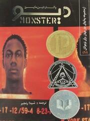 """""""Monster"""""""