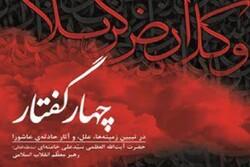 لُبّ تحلیل های عاشورایی آیتالله خامنهای در کتاب چهار گفتار