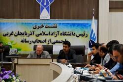آزمایشگاه مرجع در دانشگاه آزاد اسلامی واحد ارومیه دایر می شود
