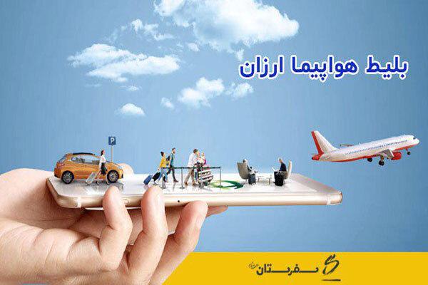 خرید اینترنتی بلیط هواپیما