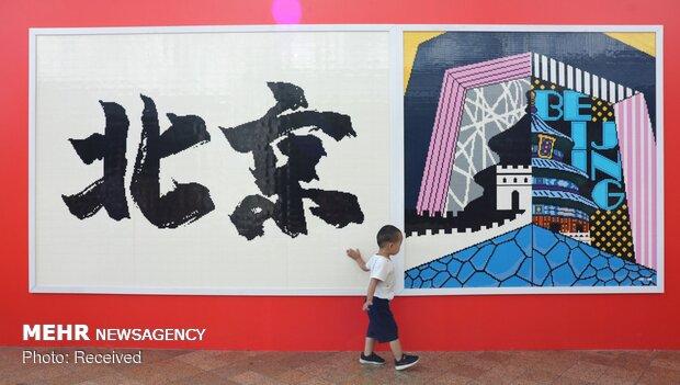 نمایشگاه لگو در چین