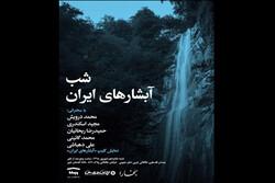 خانه وارطان، میزبان آبشارهای ایران
