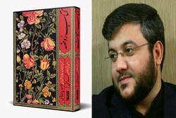 «کتاب روضه» اولین مقتل منثور فارسی است