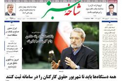 صفحه اول روزنامههای استان قم ۱۲ شهریور ۹۸