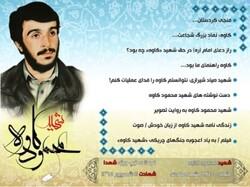 ویژه نامه الکترونیکی سردار شهید «محمود کاوه» منتشر شد