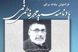 اعلام فراخوان مقاله برای یادنامه سیدمحمد فاطمی قمی