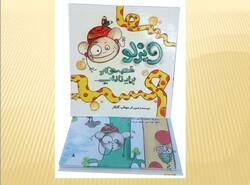 بزرگترین کتاب آکاردئونی ایران منتشر شد