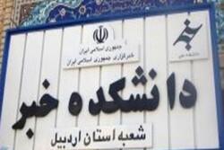 واگذاری دانشکده خبر اردبیل به خانه مطبوعات قطعی شد