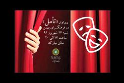 رپرتوار نمایشی «تأمل» با اجرای چهار نمایش در فرهنگسرای بهمن