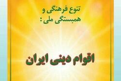نشست «تنوع فرهنگی و همبستگی ملی: اقوام دینی ایران» برگزار می شود
