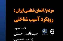 نشست «مردم-انسان شناسی ایران: رویکرد آسیب شناختی» برگزار می شود
