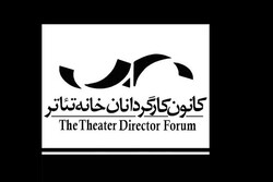 بیانیه کانون کارگردانان خانه تئاتر خطاب به دولت و مجلس