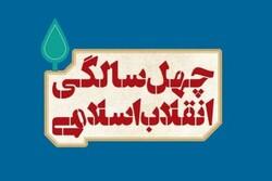 درس «ایران مثبت ۴۰» تهیه شد
